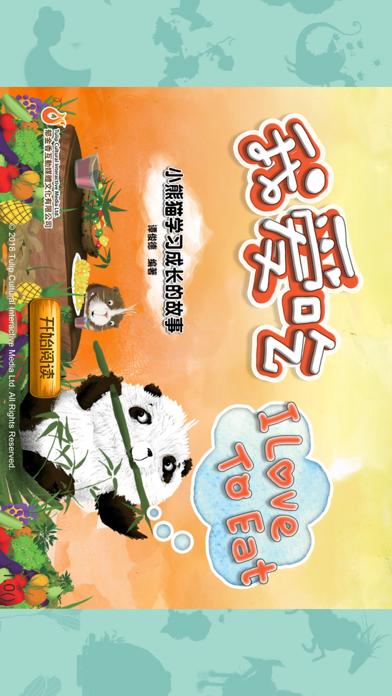 熊貓多多系列 06 - 我爱吃 screenshot 1
