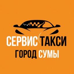 ТАКСИ СЕРВИС СУМЫ!