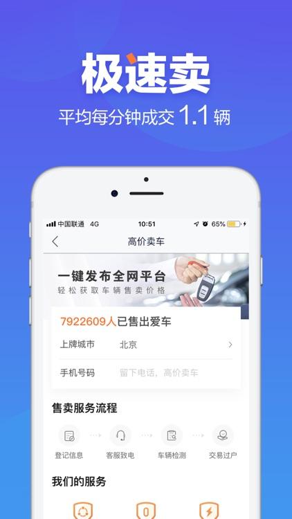 二手车-汽车之家旗下二手车报价平台 screenshot-4