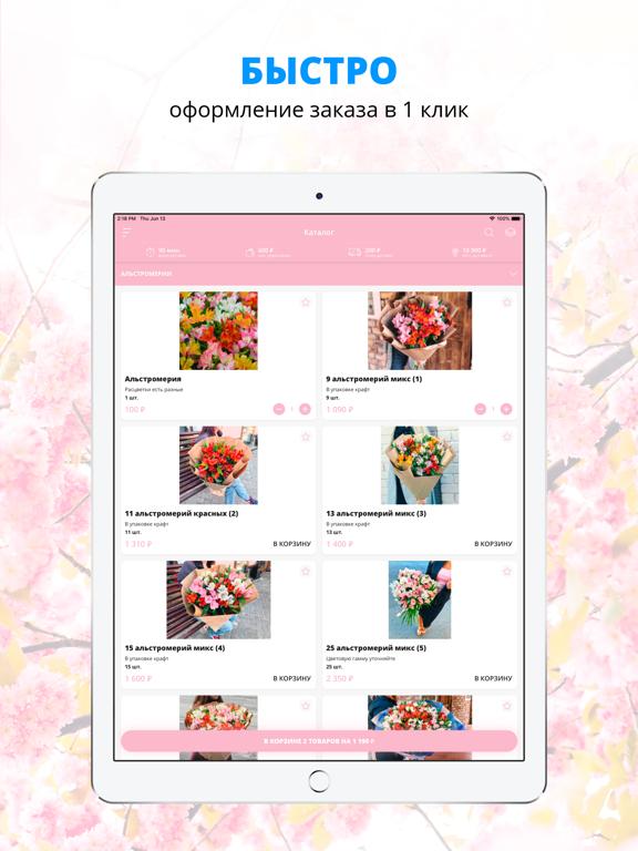 Flower shop   Ульяновск screenshot 4