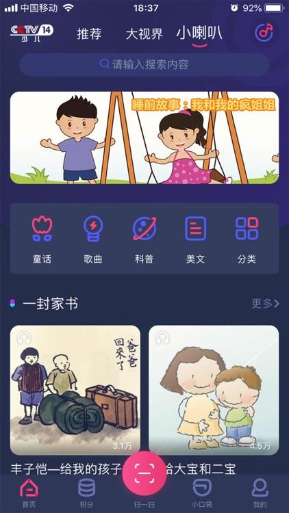 央视少儿-儿童动画片儿歌故事大全