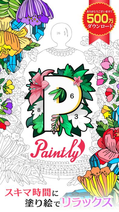 Paint.ly塗り絵 - 数字で色ぬりえ screenshot1