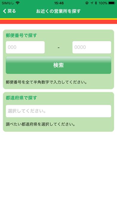 福山通運公式アプリのスクリーンショット4
