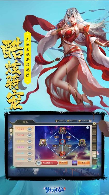 梦幻修仙-3D大型仙侠情缘手游 screenshot-4