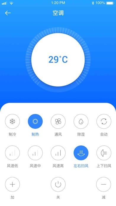 万能遥控器-无需红外空调遥控器のおすすめ画像3