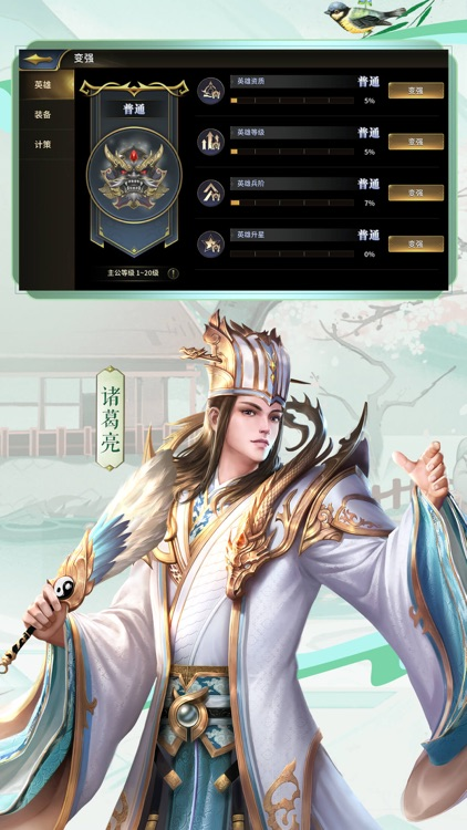 权谋乱世 screenshot-2