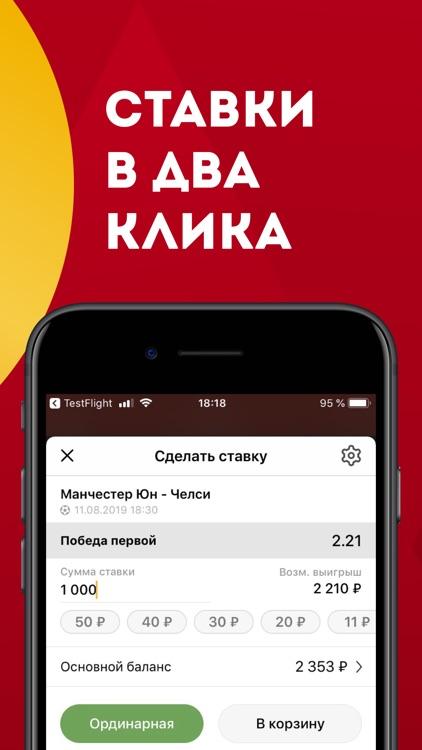 БК Олимп - Ставки на спорт screenshot-7