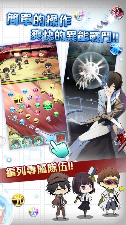 文豪Stray Dogs 迷犬怪奇譚 screenshot-4