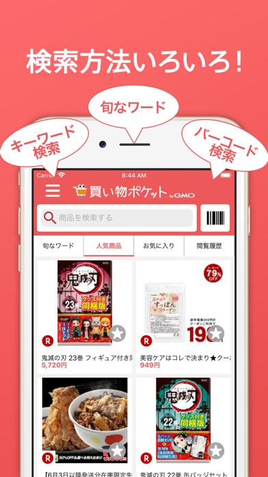 買い物ポケットbyGMO ScreenShot0