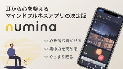 numina - 睡眠/マインドフルネス瞑想のおすすめ画像1