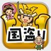 国盗り合戦 - iPhoneアプリ