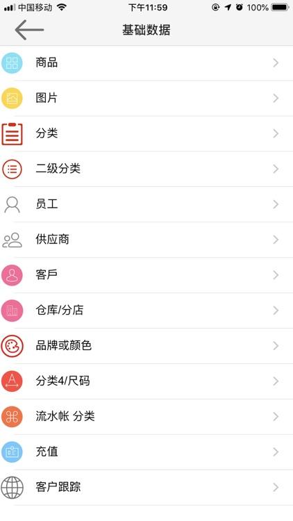 Elink invoice-suport intranet screenshot-4