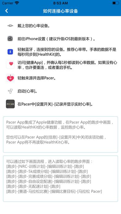 pacer screenshot three
