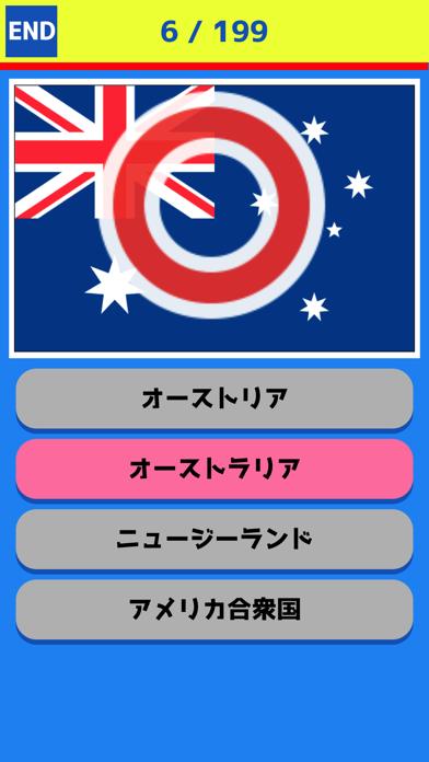 みんなの国旗クイズ