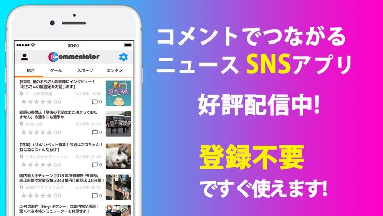 コメンテーター コメント&ニュース screenshot-3