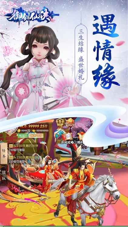 御剑仙侠-国民热恋修仙手游HD