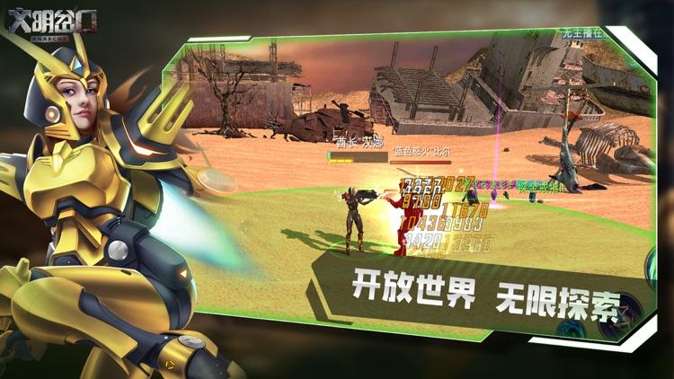 文明岔口:废土争霸 screenshot-3