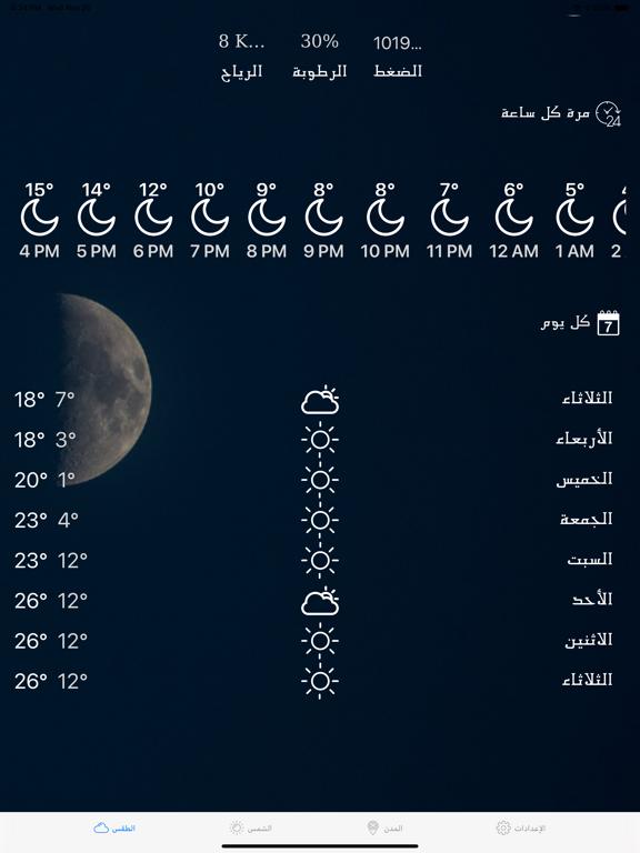 طقس العرب : الطقس العربي screenshot 11
