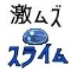 スライムスマッシュ - iPhoneアプリ