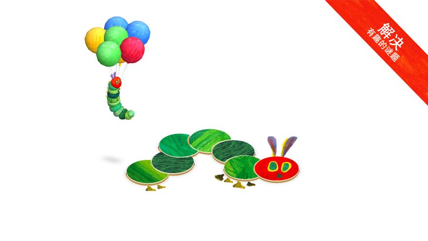 毛毛虫之形状和颜色截图4