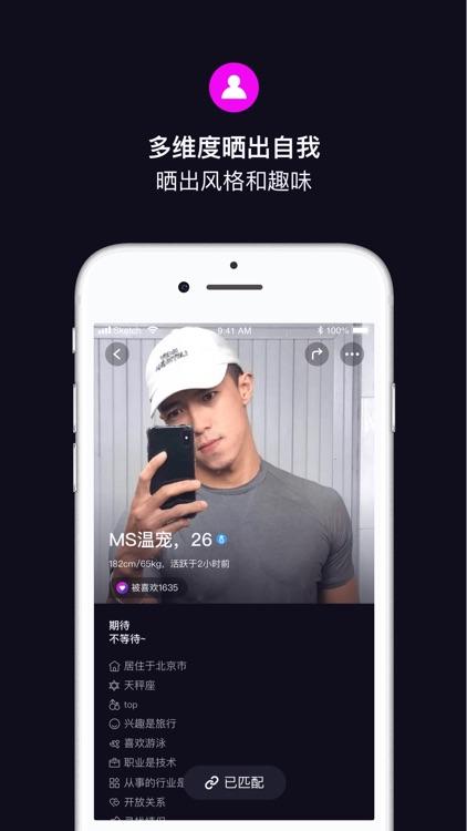 丝目-少数派的配对交友 screenshot-4