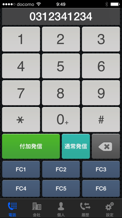 SDM Dialerのスクリーンショット1