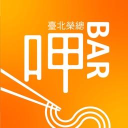臺北榮總生活廣場訂餐系統
