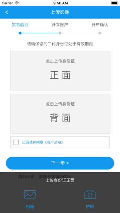 开源证券股票开户 screenshot three