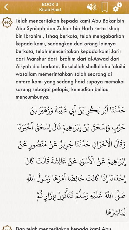 Sahih Muslim Audio: Indonesian screenshot-3