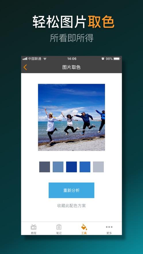 配色助手 -颜色搭配、界面设计必备工具 App 截图