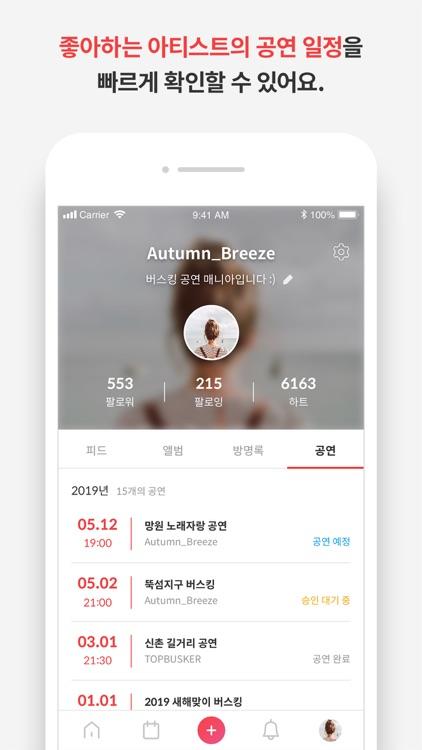 BUV - 음악으로 소통하는 공간 screenshot-8
