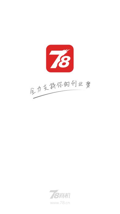 78商机-投资创业加盟首选app