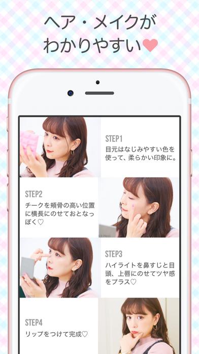 ローリエプレス - 女の子のメイク・ファッショントレンド情報 ScreenShot3