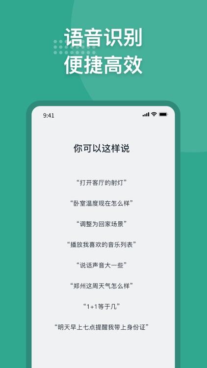 微羽万联 screenshot-2