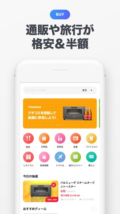 ダウンロード タイムバンク -PC用