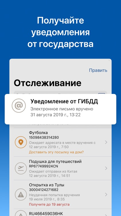 Почта России screenshot-3