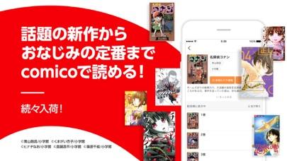 comico オリジナル漫画が毎日読めるマンガアプリ コミコ ScreenShot3