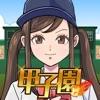 Go!!Go!!甲子園 高校野球ゲーム - iPhoneアプリ