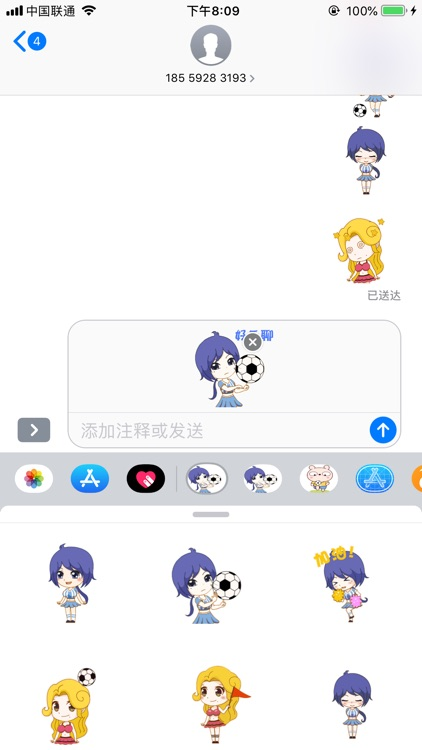 闪亮足球宝贝 screenshot-4