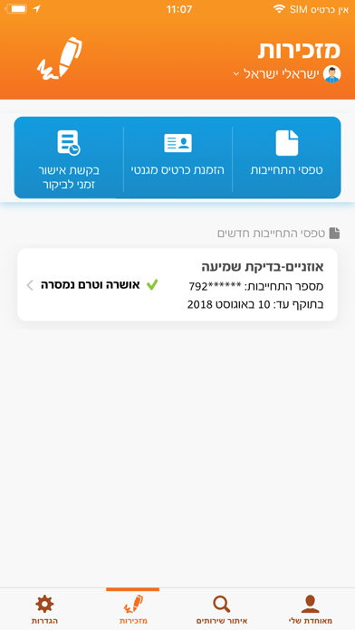 messages.download מאוחדת software