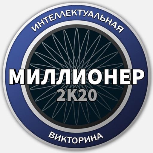 Миллионер 2020 Викторина