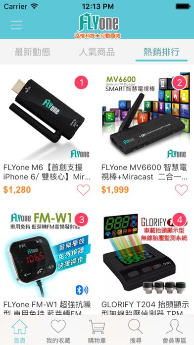FLYone泓愷科技/行車導航 screenshot two