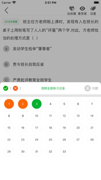 小学教资考试题库 screenshot 7