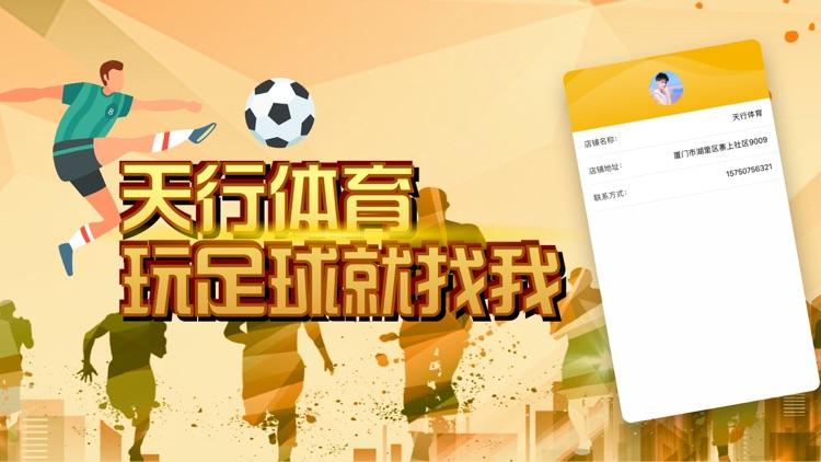 天行体育-运动装备 screenshot-5