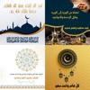 ملصقات تهاني بعيد الفطر 2019