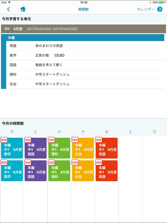 Z会中高学習アプリのおすすめ画像3
