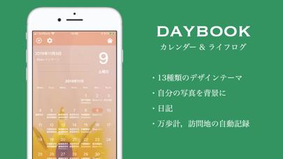 daybook.のスクリーンショット1