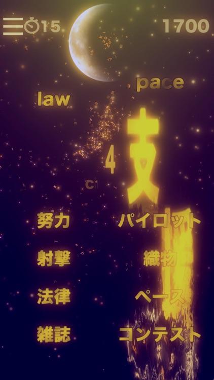 英語 英単語ゲーム HAMARU TOEIC screenshot-6