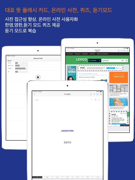 FLADiC - 영단어 screenshot #3