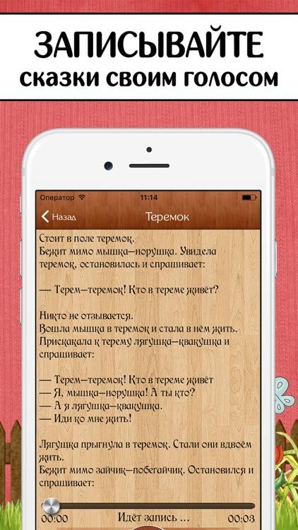 AudioBaby Премиум - Все сказки screenshot-6